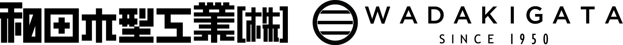 和田木型工業株式会社/WADAKIGATA